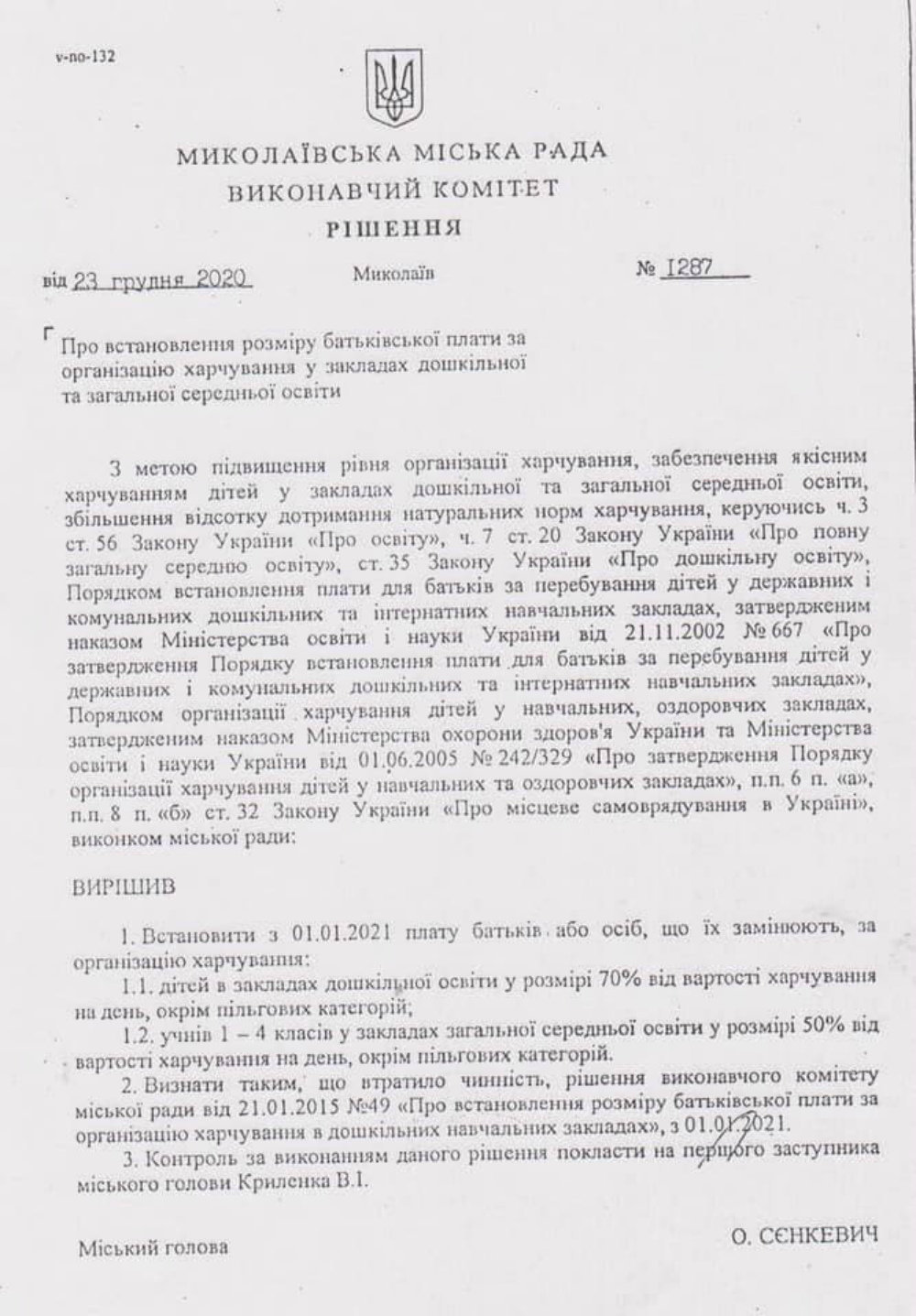 стоимость питания в школах и детсадах Николаева