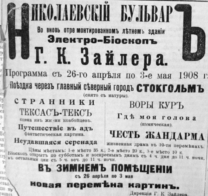 история кинотеатров Николаева
