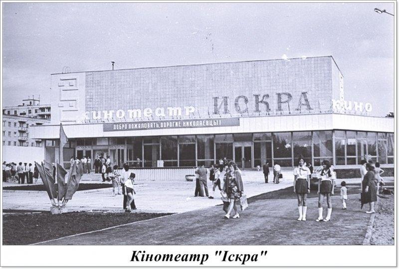 Кинотеатр в Николаеве