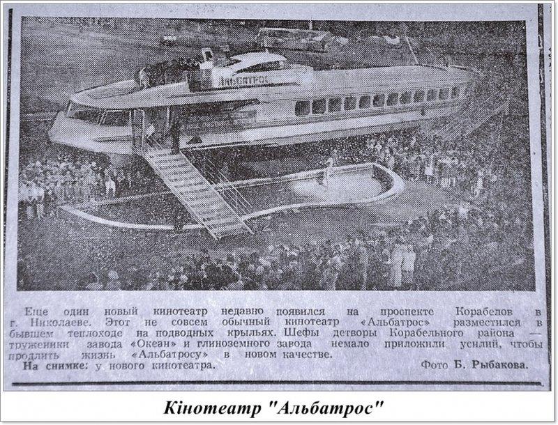 Кинотеатр Альбатрос в Николаеве