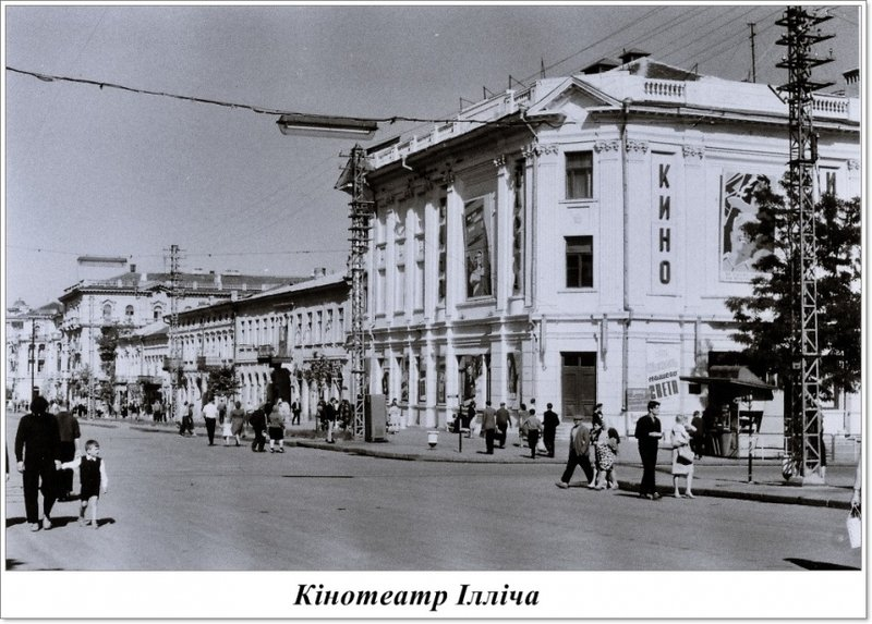 Кинотеатр Илльича