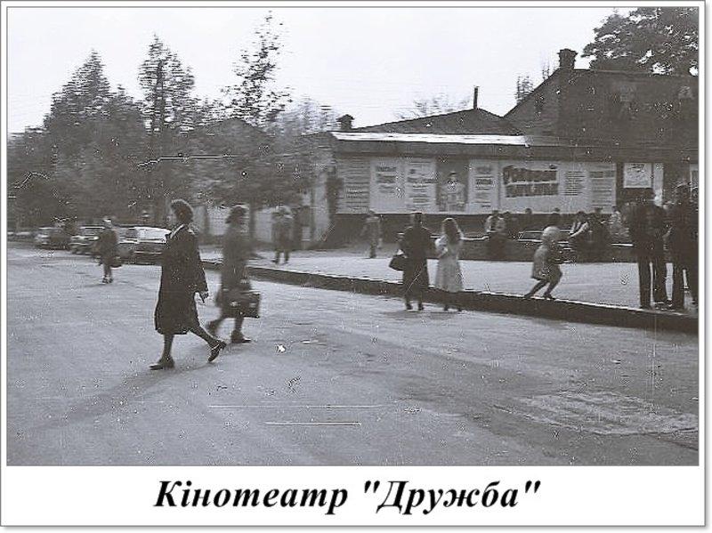 кинотеатр Дружба в Николаеве