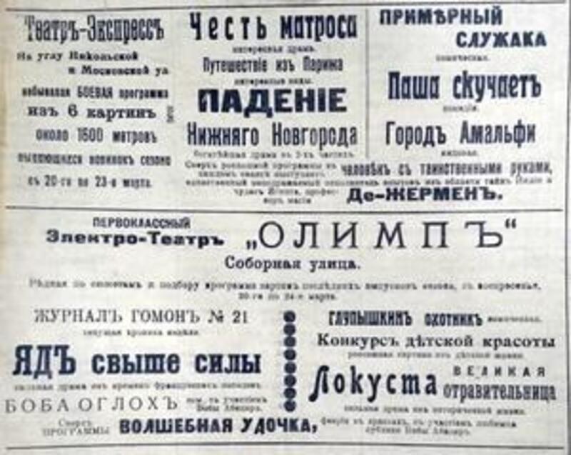 история кинотеатров в Николаеве