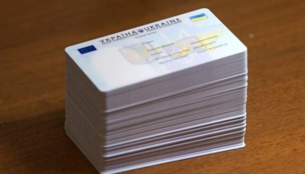 Оформление ID-паспорта