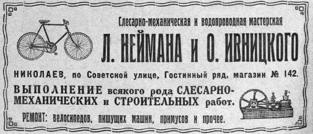 Объявление от 1927 года