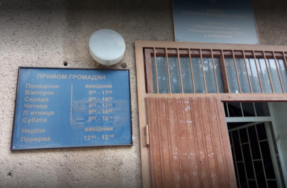 Паспортный сервис Ингульского района