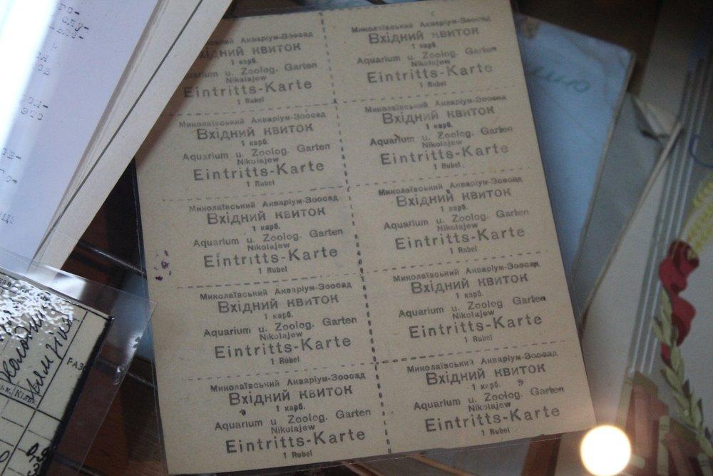 Билеты в период оккупации