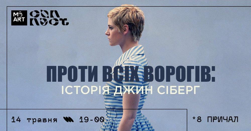Кинопоказ и концерт в Николаеве