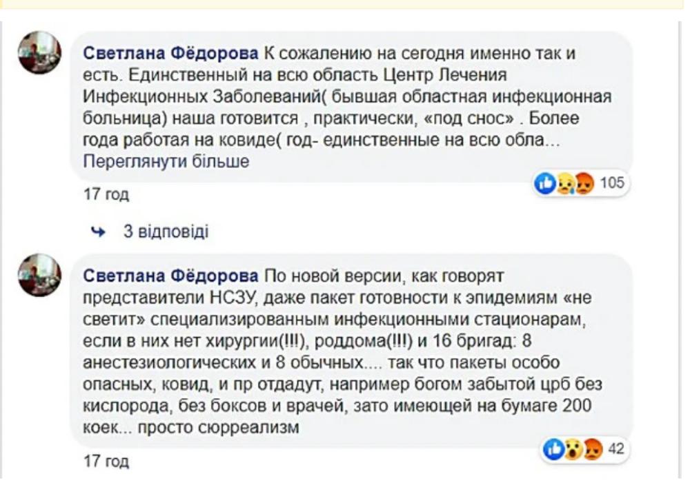 Комментарии С. Федоровой