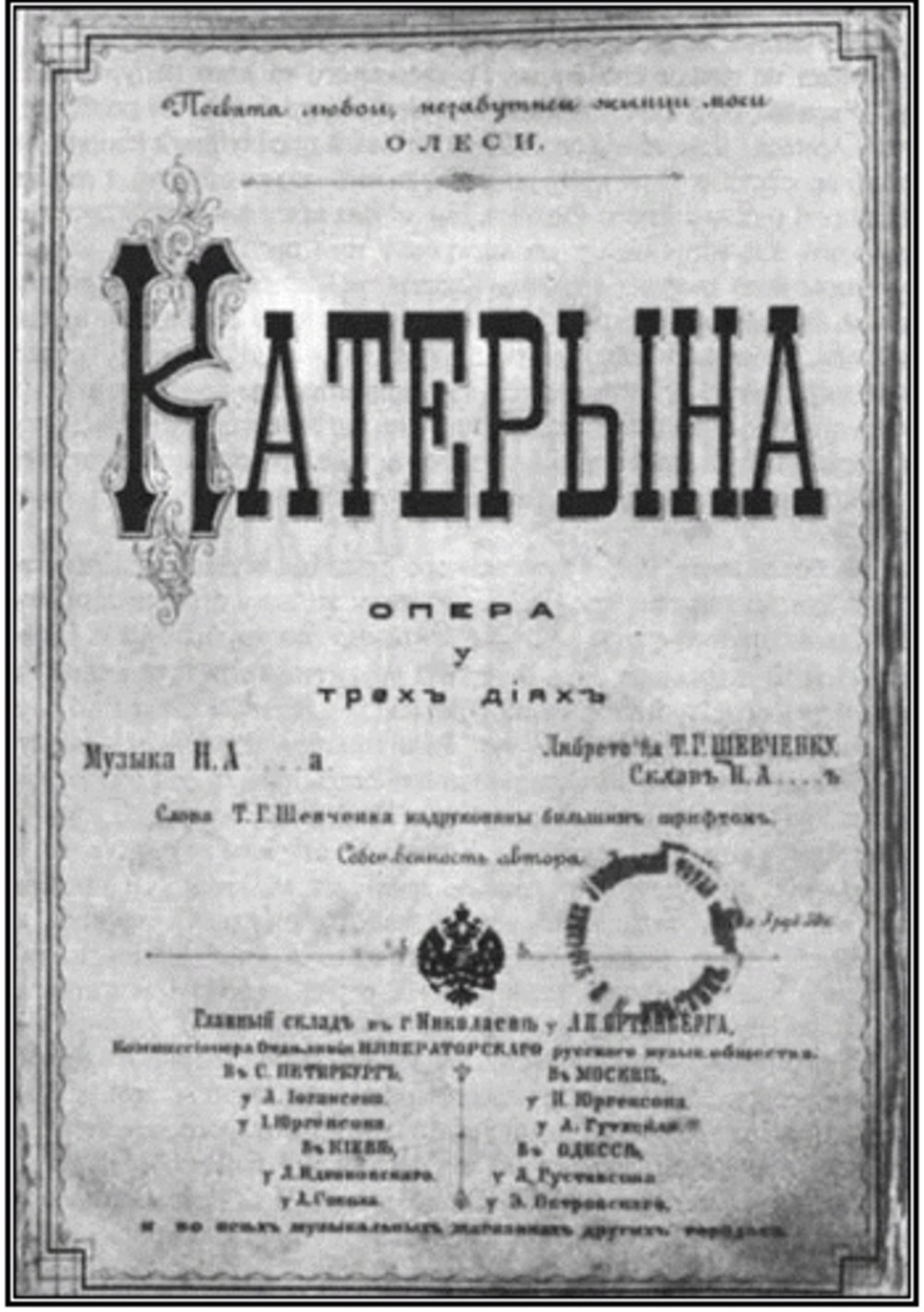 """Опера """"Катерина"""""""