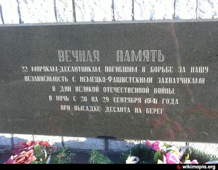 памятник 22 морякам-десантникам, расстрелянным здесь фашистами.