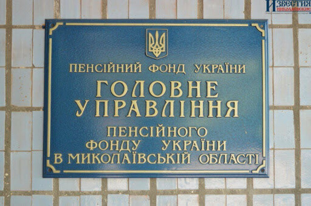 Пенсионный фонд Николаевской области