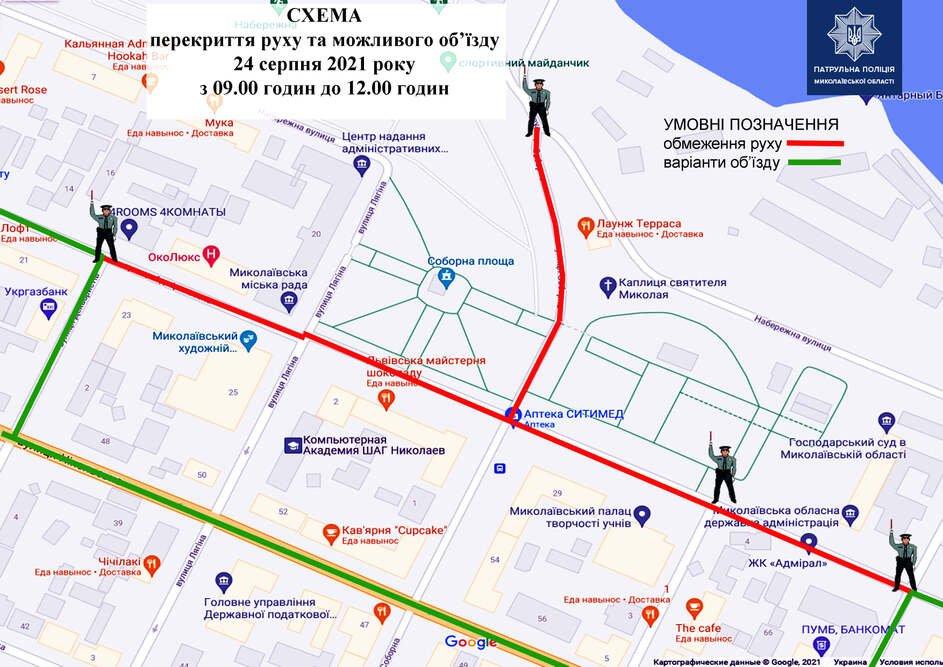 Схема объезда 24 августа, Перекрытие движение в Николаеве