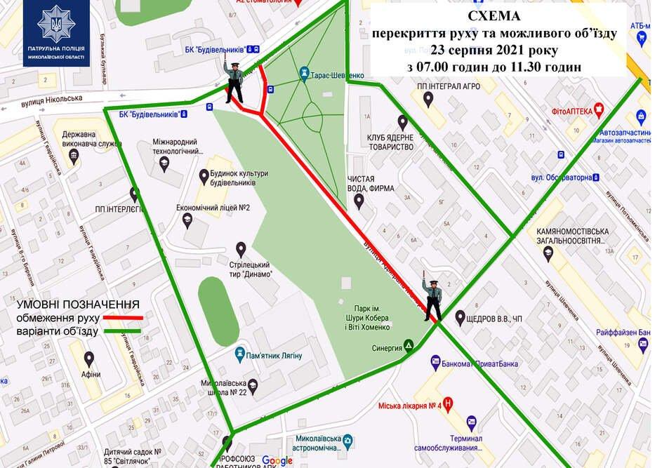 Схема объезда 23 августа, Перекрытие движение в Николаеве