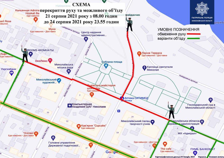Схема объезда 21 августа, Перекрытие движение в Николаеве