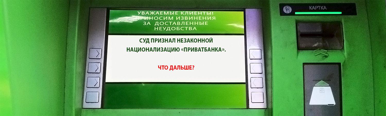 Суд признал незаконной национализацию «ПриватБанка». Что дальше Позиция банка, обращение президента и информация о судьях